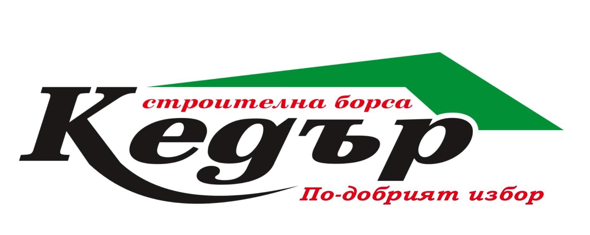 Кедър ЕООД